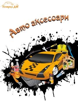 Catalog Petrol DM Autoaccessories cover