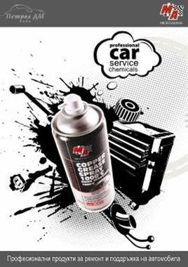 Catalog Petrol DM - MA Professional products cover
